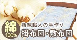綿100%の掛布団・敷布団