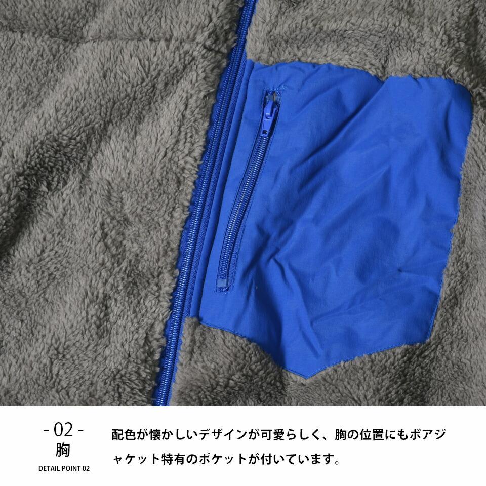ボアジャケットの胸ポケット