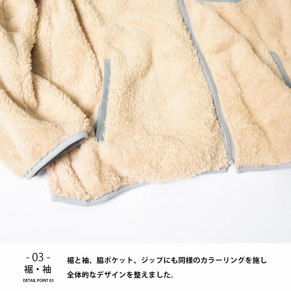 ボアジャケットの裾・袖のパイピング