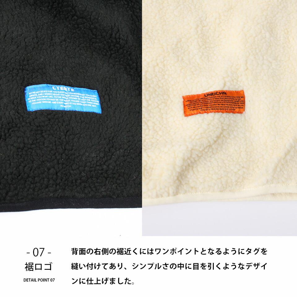 ボアジャケットの詳細
