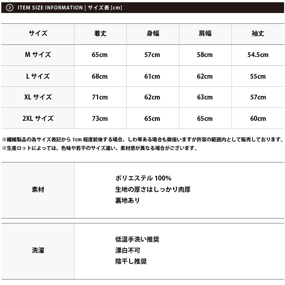 ボアジャケットのサイズ表