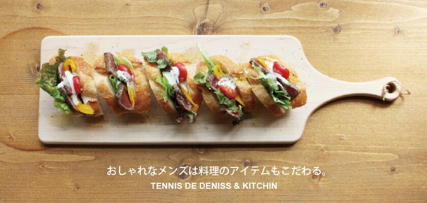 テニスデデニス&キッチン