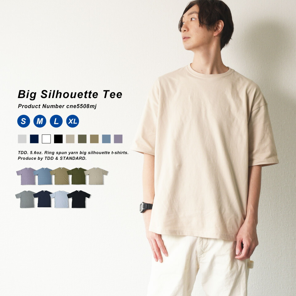 パンツとのバランスで遊べるビッグシルエットTシャツ