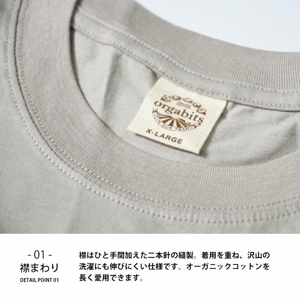 オーガニックコットン無地Tシャツ