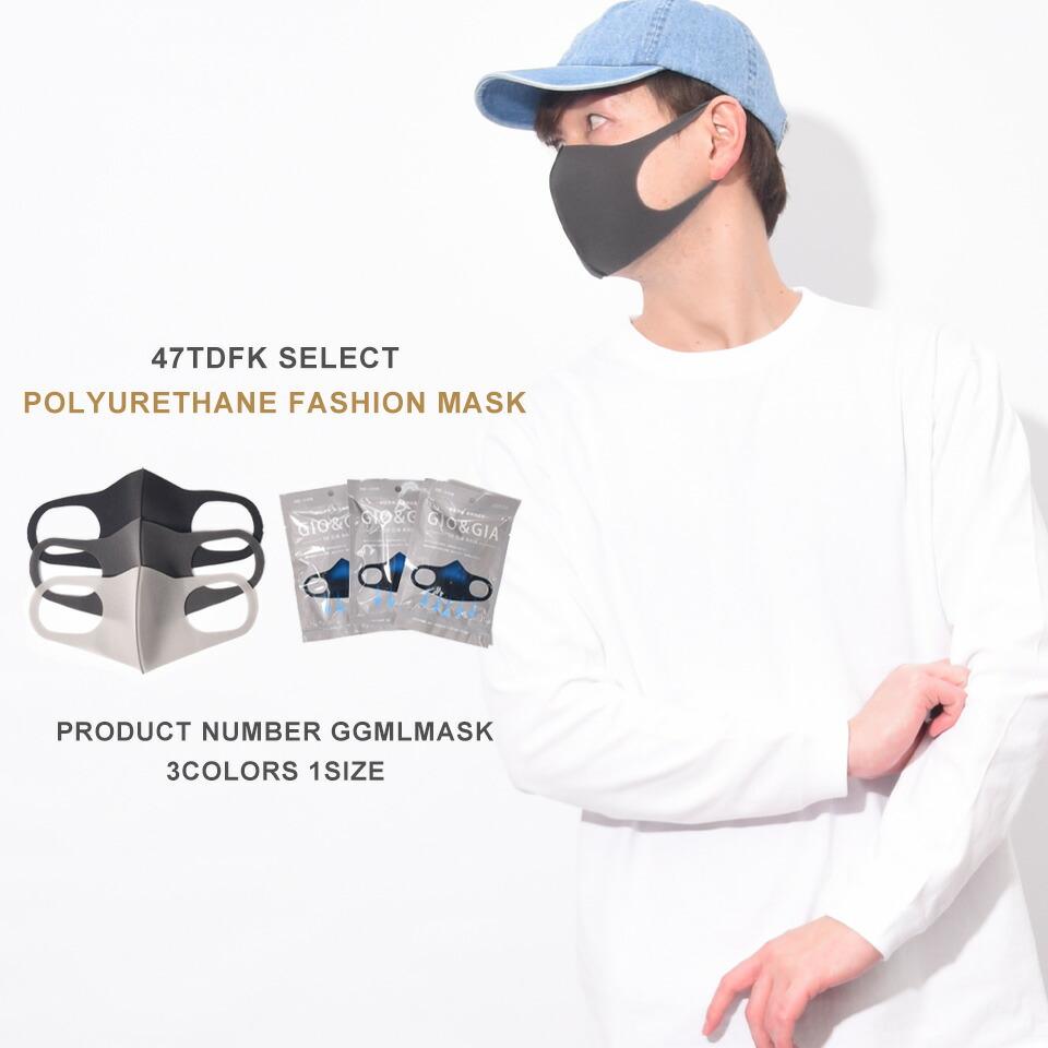 ファッションマスク,おしゃれマスク