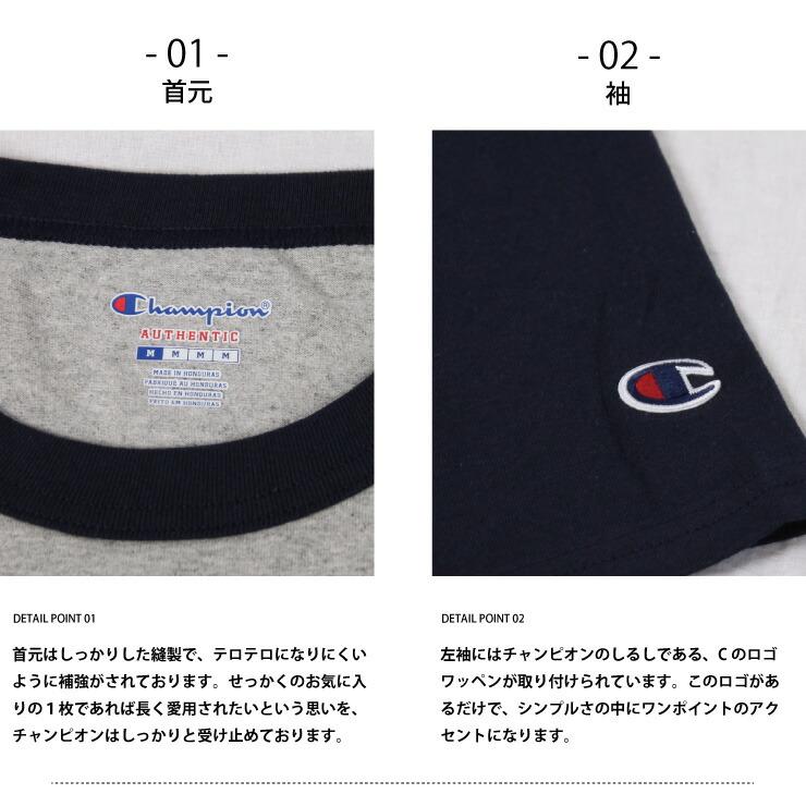 チャンピオン(champion)7分袖Tシャツ