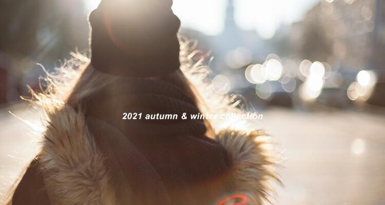 2021年の秋・冬物などの新作アイテム
