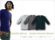 5分袖,7分袖Tシャツ