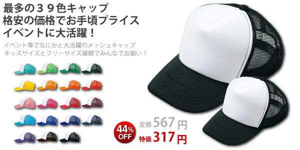 豊富な39カラーのバリエーション【イベントメッシュキャップ】