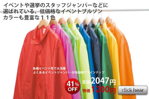 イベントブルゾン【11色】スタッフジャンパー