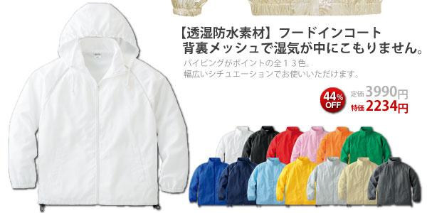 【44%OFF】透湿防水素材のフードインコート