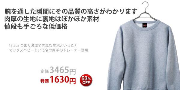 【CROSS STITCH】13.5オンスマックスヘビートレーナー