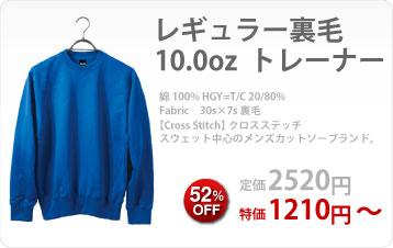 【CROSS STITCH】10オンスレギュラートレーナー