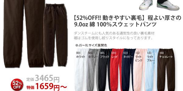 【動きやすい裏毛ダンスにも使いやすい】程よい厚さの9oz綿100%パンツ