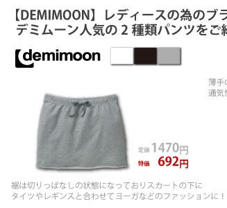 デミムーン【DEMIMOON】スウェットスカート(レディース)