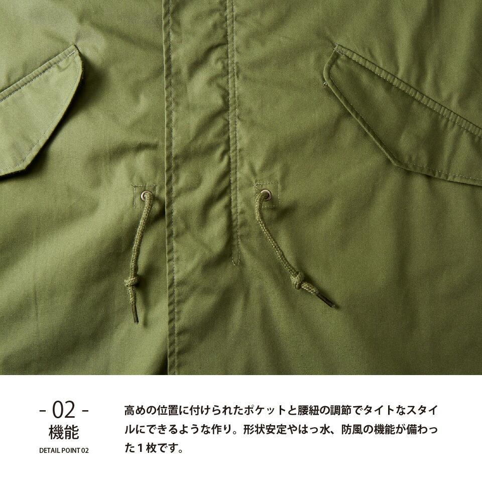 モッズコートのポケット