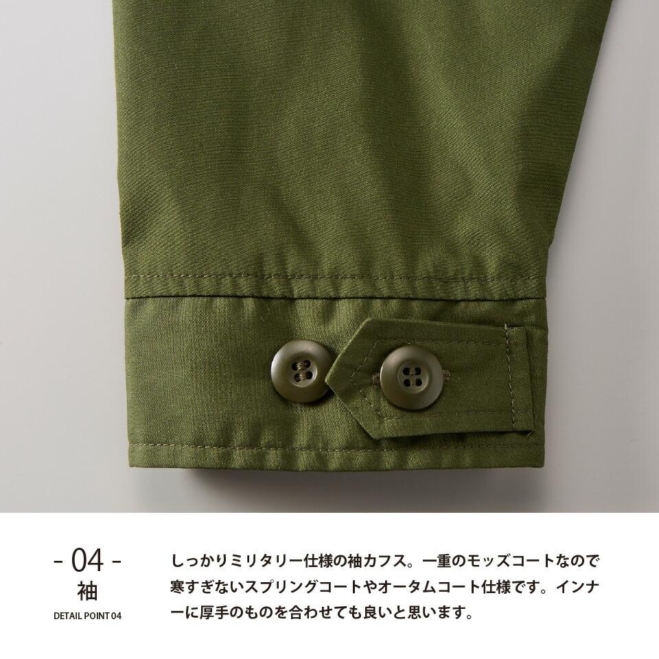 モッズコートの袖の詳細
