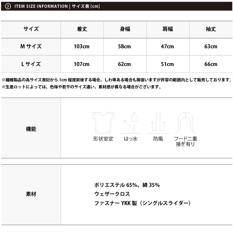 モッズコート、ミリタリーコートのサイズ表