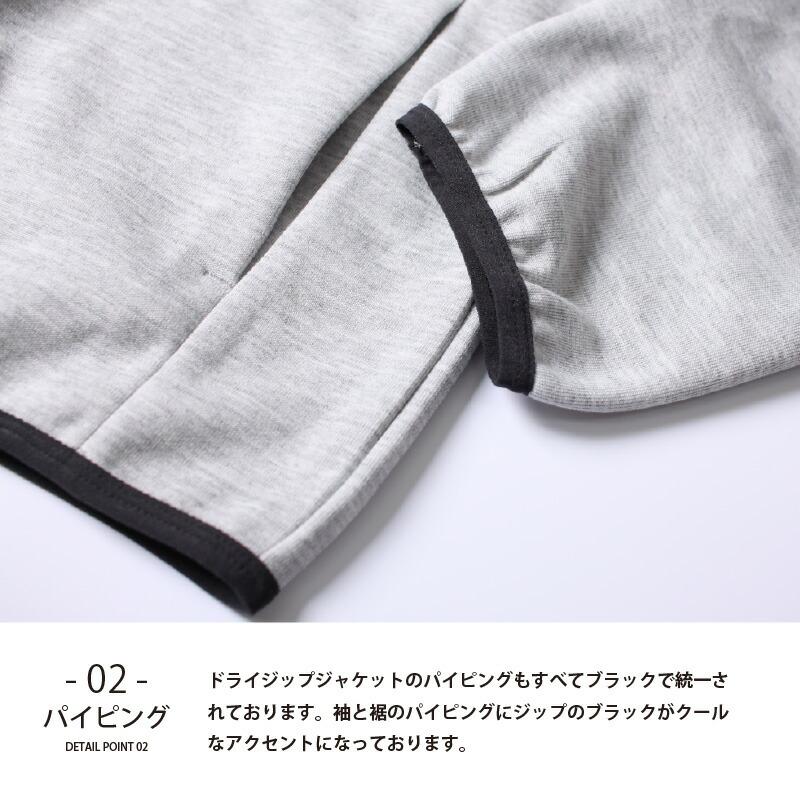 ジップジャケット