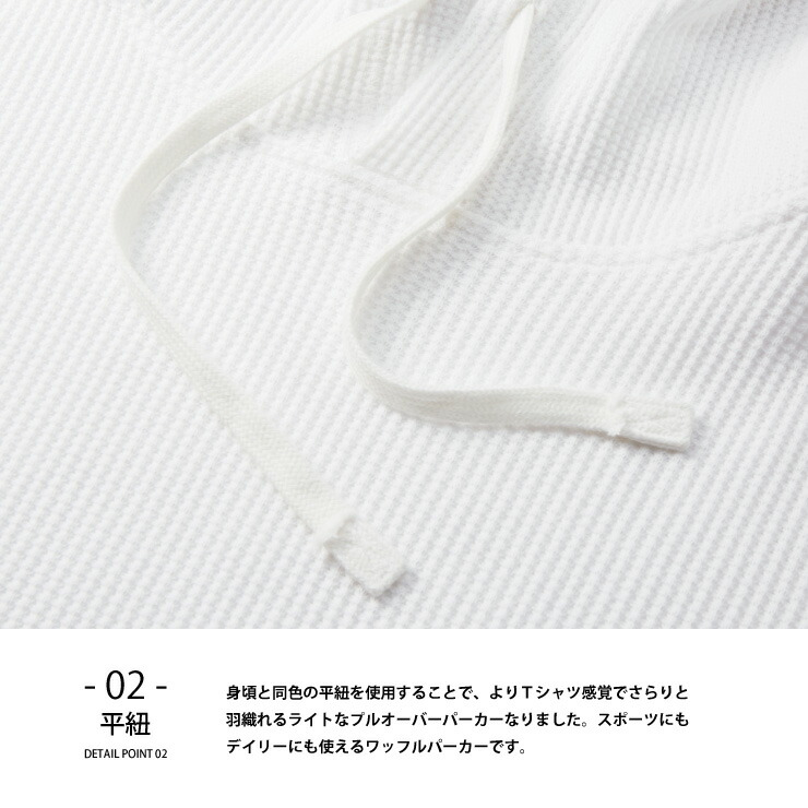 厚手のワッフルロングTシャツ