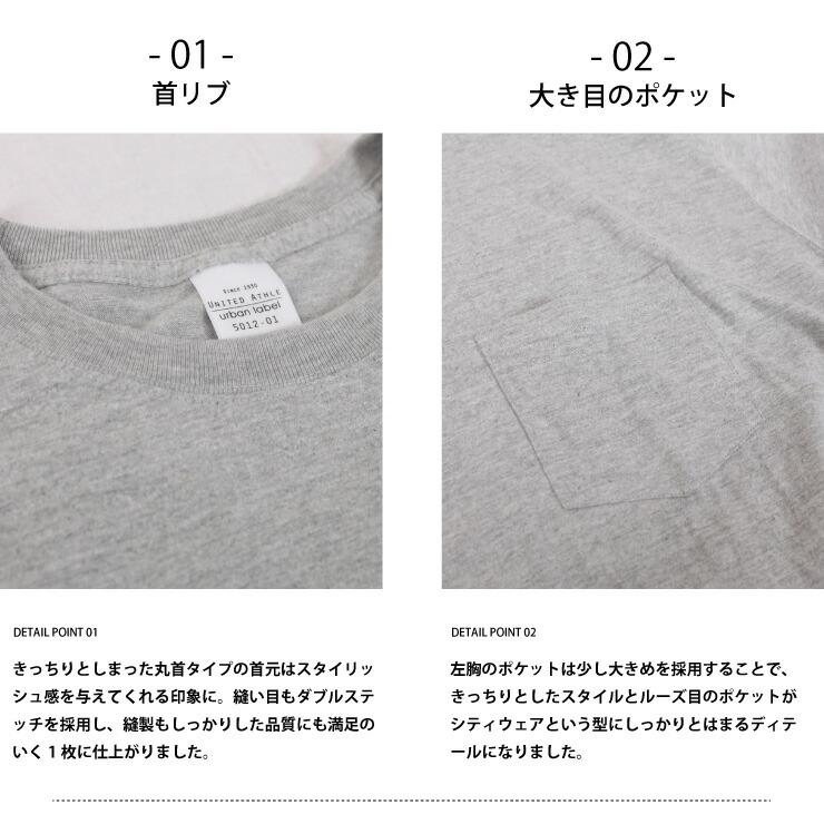 ポケット ロングTシャツ