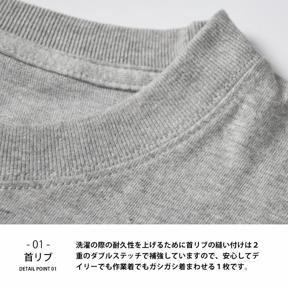 ロングTシャツ,ロンT,長袖Tシャツの詳細