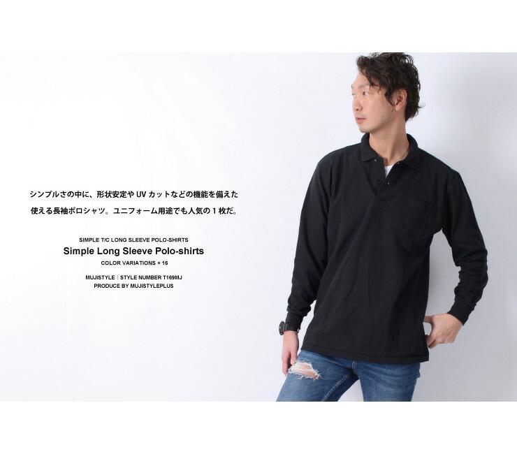 長袖ポロシャツ