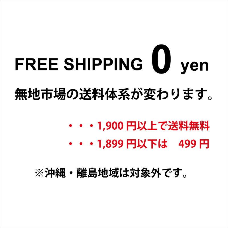 無地市場は送料も安い!1900円以上のご購入で送料無料でお届けです。