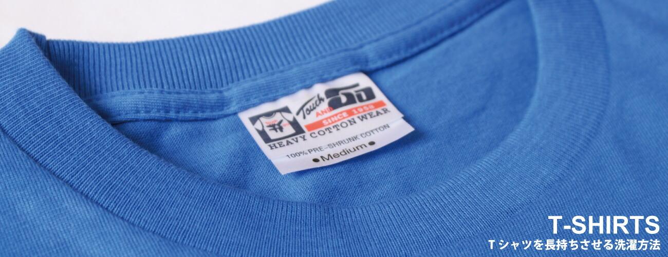 Tシャツの洗濯方法