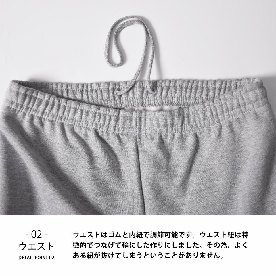 厚手スウェットパンツの詳細