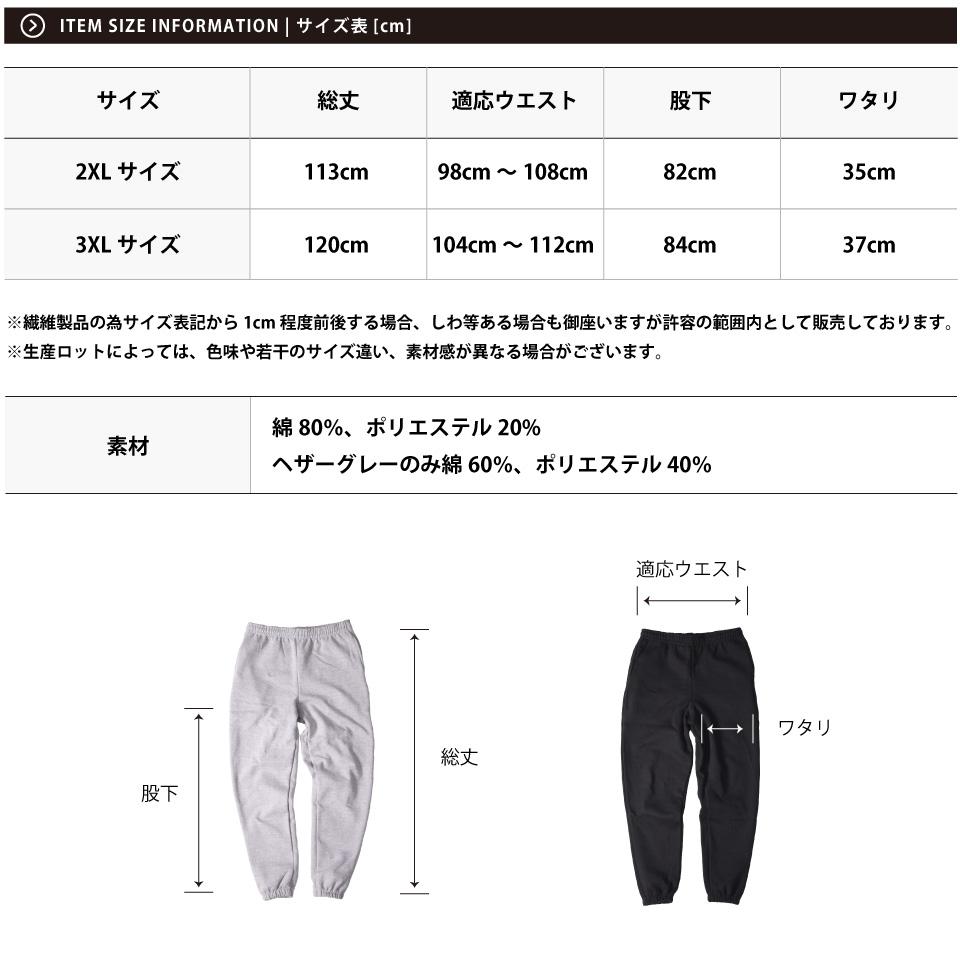 厚手スウェットパンツのサイズ表