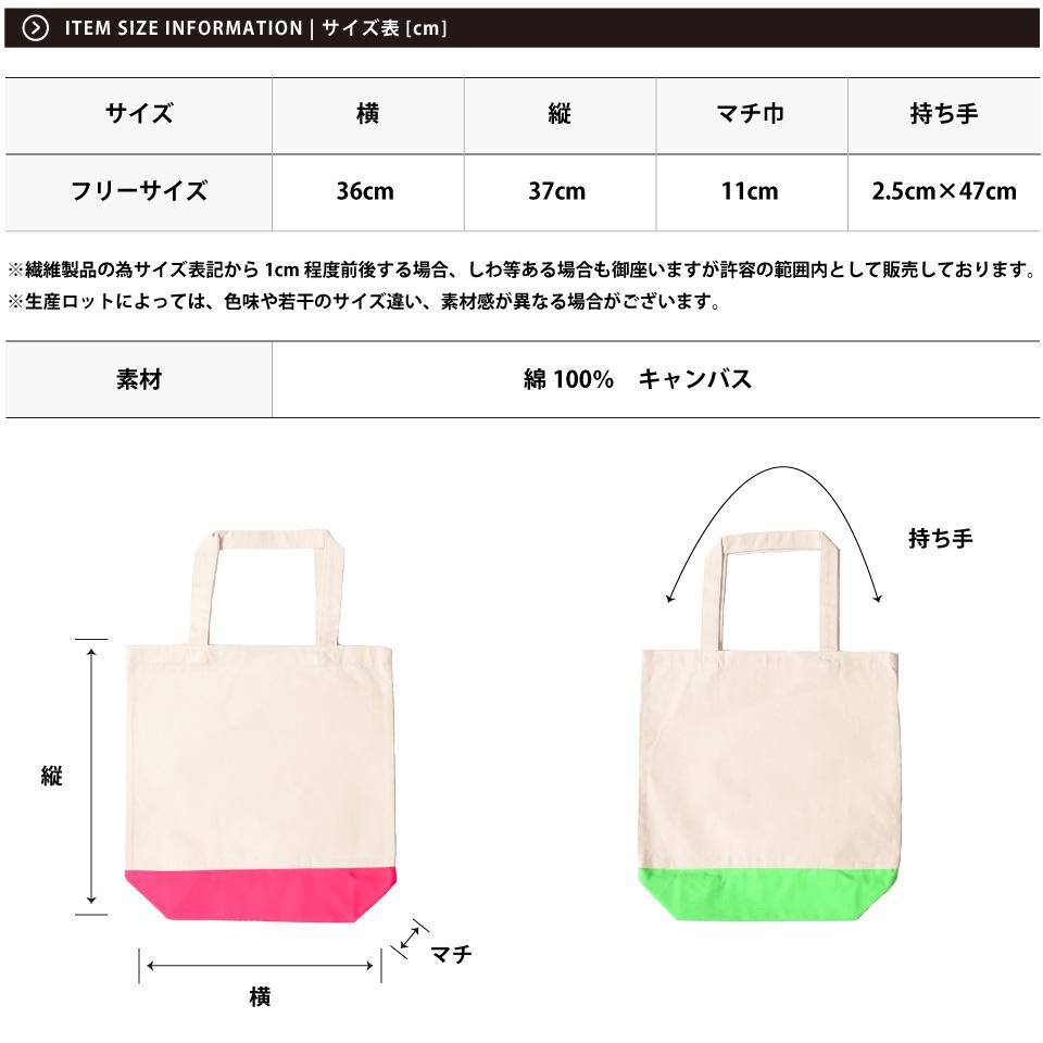 トートバッグのサイズ表