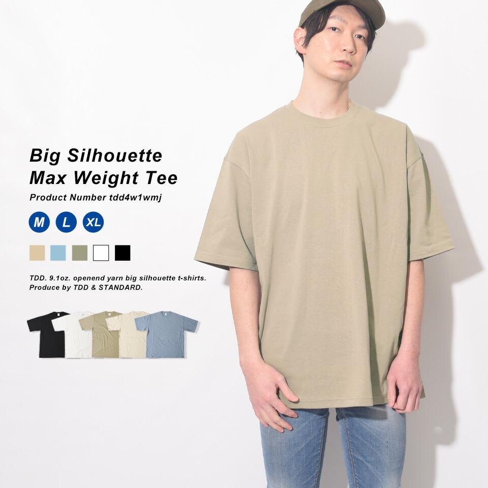 裏切らない本物の厚手 ビッグシルエットtシャツ