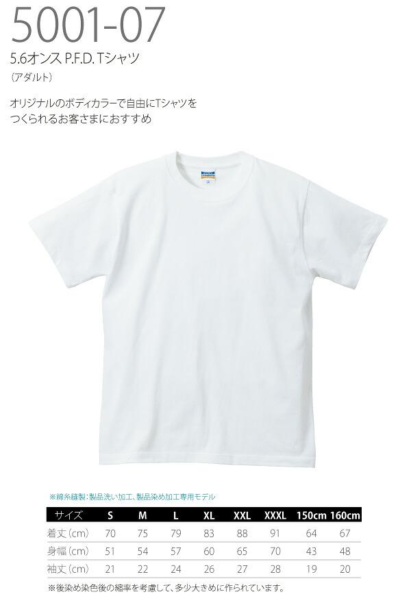 後染め専用の5.6オンスP.F.D Tシャツ