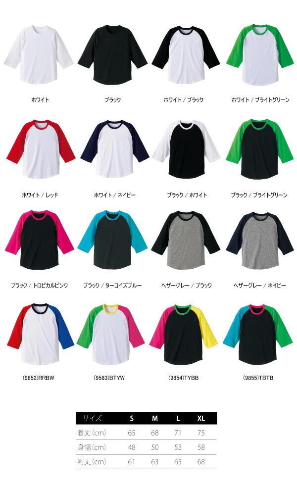 7分袖Tシャツ