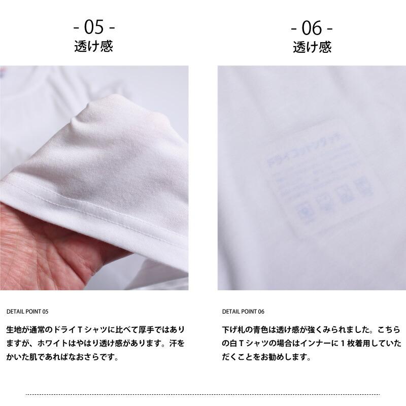 ドライTシャツ メンズ 無地