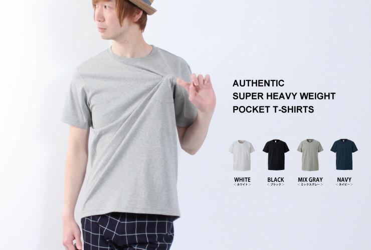 厚手 ポケットTシャツ 無地