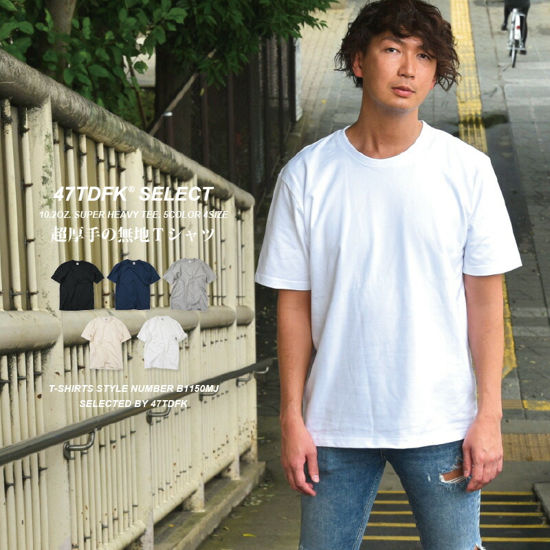 超厚手!透けない白Tシャツ