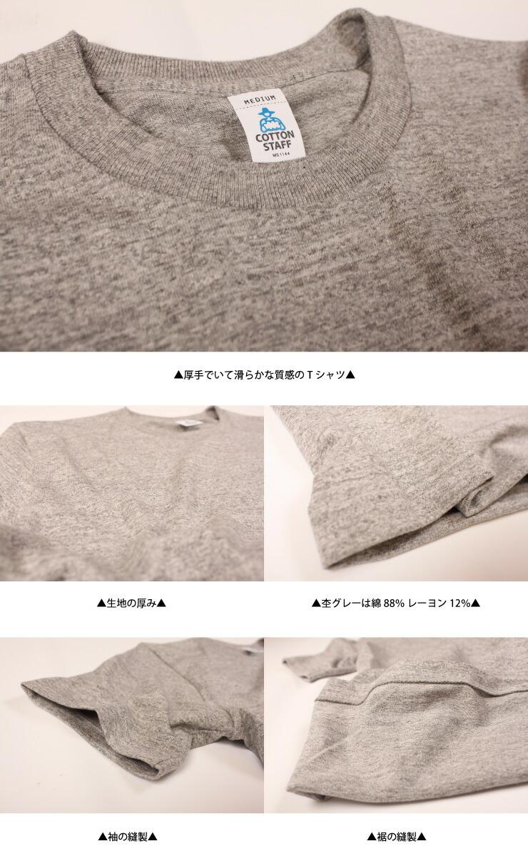 厚手の無地Tシャツ