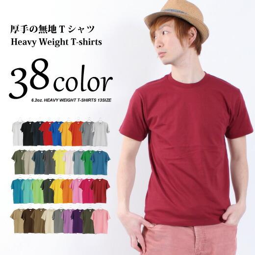 クリムゾンレッドという色の楽天イーグルスカラーの無地Tシャツ