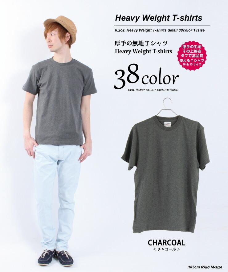 Tシャツ 半袖 メンズ 無地!