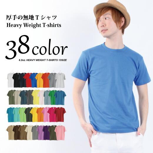 無地市場のおすすめの無地Tシャツ