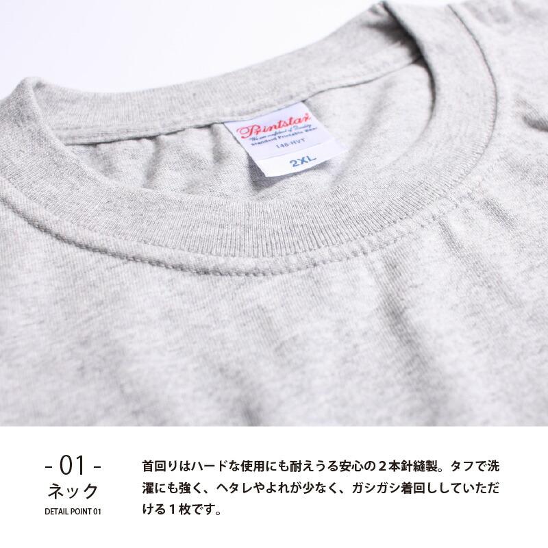 無地Tシャツ 厚手