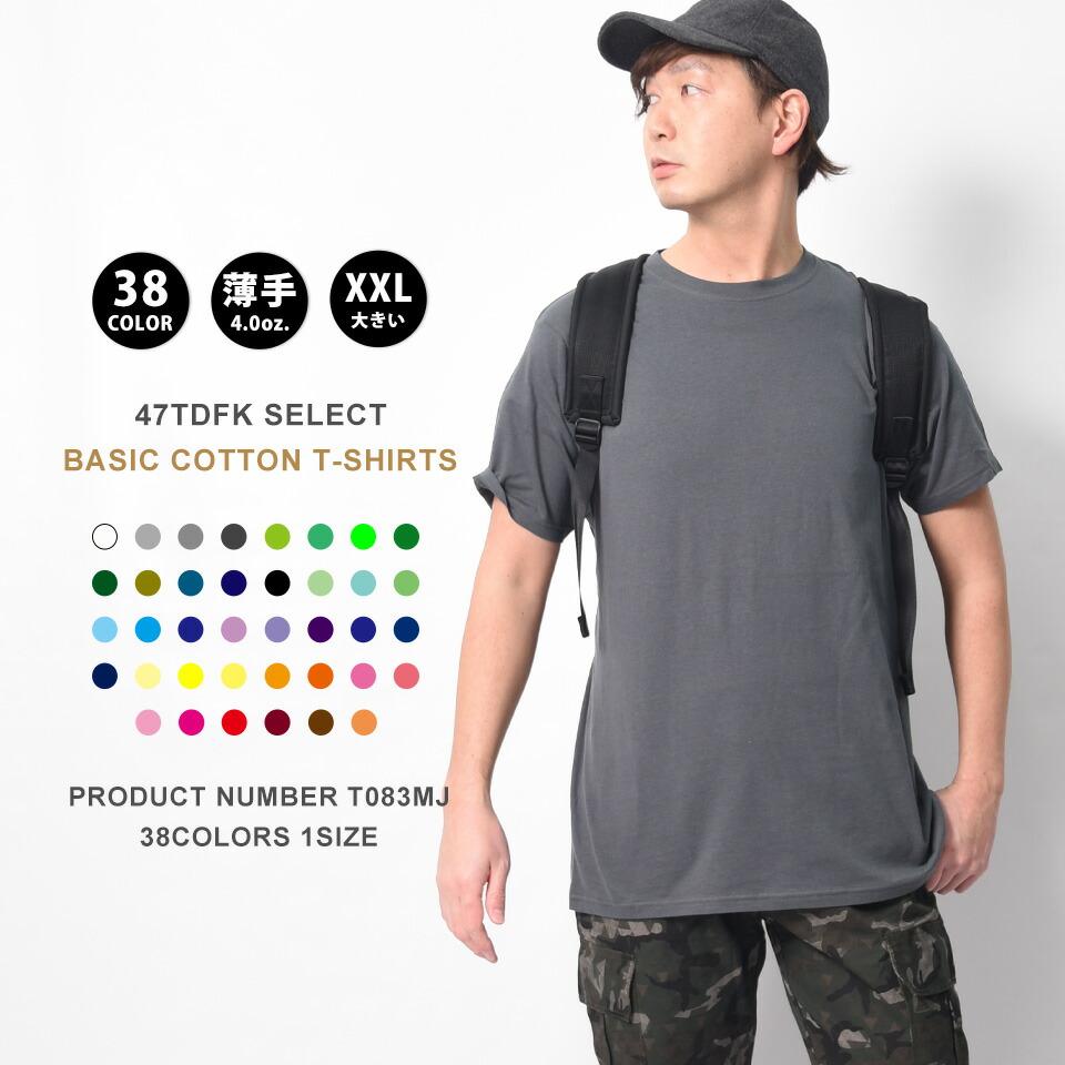 このTシャツのXXLサイズはこちら