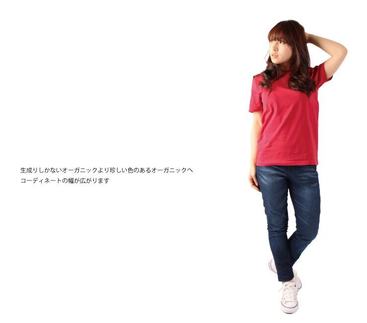 オーガニックコットンTシャツ
