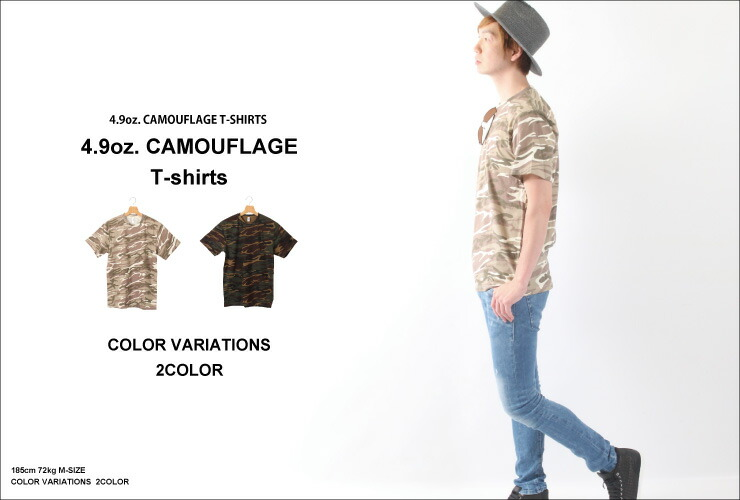 迷彩柄(カモフラージュ)Tシャツ