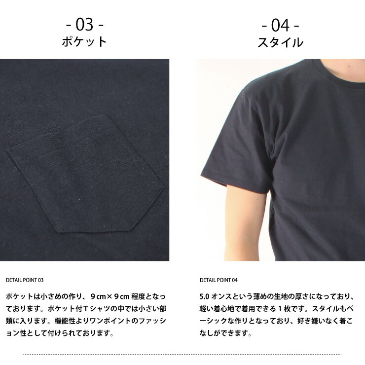 ポケットTシャツ 半袖 無地