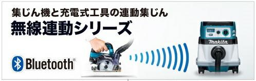 マキタ 無線連動シリーズ