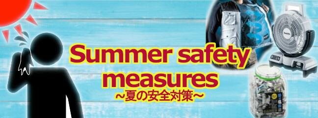 夏の安全対策