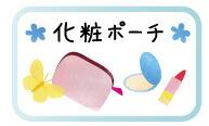 ト化粧ポーチ/ランチバッグ/かわいい雑貨